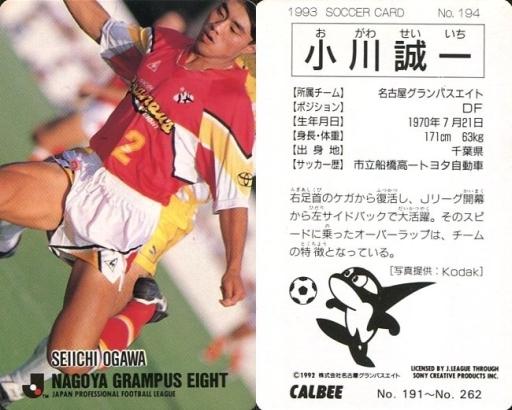 【中古】スポーツ/Jリーグ選手カード/Jリーグチップス1992?1993/名古屋グランパス 194 [Jリーグ選手カード] : 小川誠一