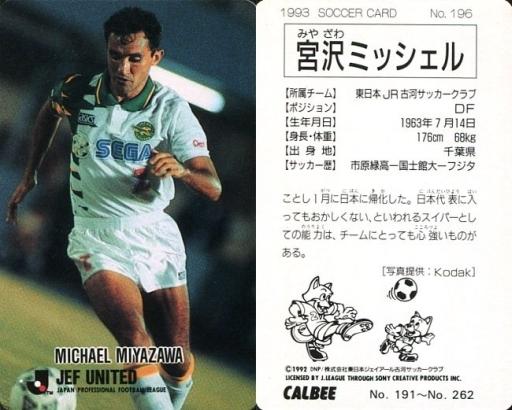 【中古】スポーツ/Jリーグ選手カード/Jリーグチップス1992?1993/ジェフユナイテッド市原 196 [Jリーグ選手カード] : 宮澤ミッシェル