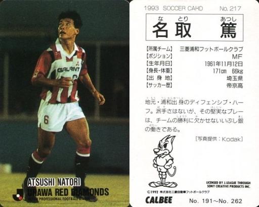 【中古】スポーツ/Jリーグ選手カード/Jリーグチップス1992?1993/浦和レッドダイヤモンズ 217 [Jリーグ選手カード] : 名取篤