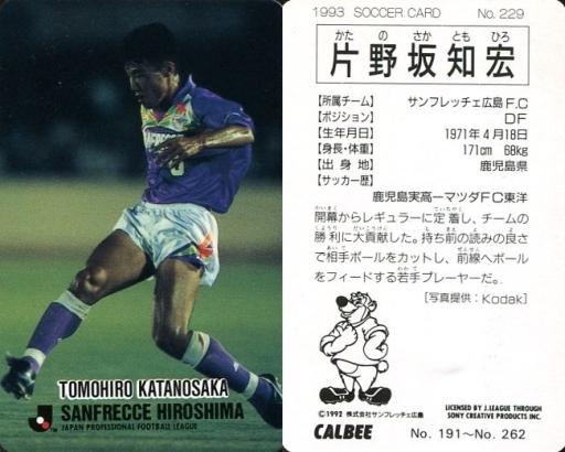 【中古】スポーツ/Jリーグ選手カード/Jリーグチップス1992?1993/サンフレッチェ広島 229 [Jリーグ選手カード] : 片野坂知宏