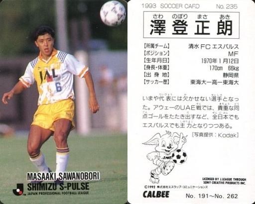 【中古】スポーツ/Jリーグ選手カード/Jリーグチップス1992?1993/清水エスパルス 235 [Jリーグ選手カード] : 澤登正朗