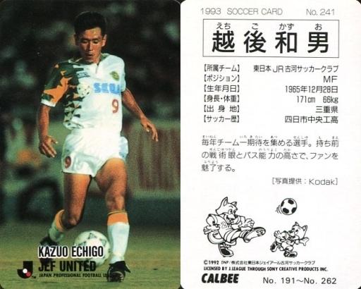 【中古】スポーツ/Jリーグ選手カード/Jリーグチップス1992?1993/ジェフユナイテッド市原 241 [Jリーグ選手カード] : 越後和男