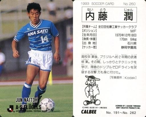 【中古】スポーツ/Jリーグ選手カード/Jリーグチップス1992?1993/横浜フリューゲルス 260 [Jリーグ選手カード] : 内藤潤