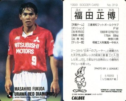 【中古】スポーツ/Jリーグ選手カード/Jリーグチップス1992?1993/浦和レッドダイヤモンズ 319 [Jリーグ選手カード] : 福田正博