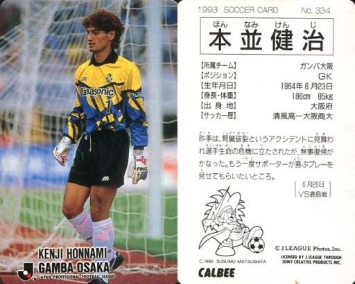【中古】スポーツ/Jリーグ選手カード/Jリーグチップス1992?1993/ジェフユナイテッド市原 334 [Jリーグ選手カード] : 本並健治