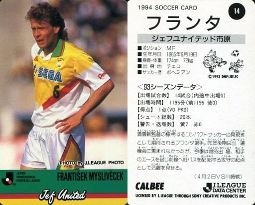 【中古】スポーツ/Jリーグ選手カード/Jリーグチップス1994第1弾/ジェフユナイテッド市原  14 [Jリーグ選手カード] : フランタ