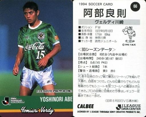 66 [Jリーグ選手カード] : 阿部...