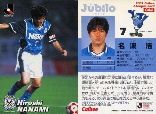 【中古】スポーツ/Jリーグ選手カード/Jリーグチップス2001第1弾/ジュビロ磐田 44 [Jリーグ選手カード] : 名波 浩