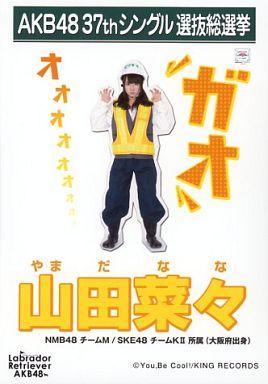 【中古】生写真(AKB48・SKE48)/アイドル/NMB48 山田菜々/CD「ラブラドール・レトリバー」劇場盤特典