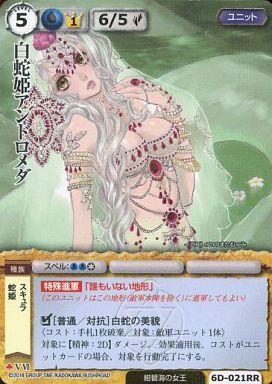 【中古】モンスターコレクション/極稀/ユニット/水/ブースターパック 悠久のハルシオン 6D-021 [極稀] : (ホロ)白蛇姫アンドロメダ