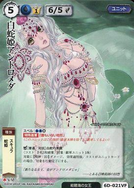 【中古】モンスターコレクション/極稀/ユニット/水/ブースターパック 悠久のハルシオン 6D-021 [極稀] : 白蛇姫アンドロメダ(VF)
