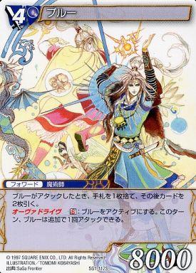 【中古】サガコンピレーション/スペシャルレア/フォワード/水/Chapter1 ブースターパック SG1-117S [スペシャルレア] : ブルー