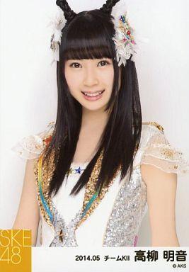 【中古】生写真(AKB48・SKE48)/アイドル/SKE48 高柳明音/上半身/「NHK紅白ステージ衣装」「2014.05」個別生写真