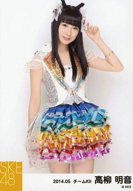 【中古】生写真(AKB48・SKE48)/アイドル/SKE48 高柳明音/膝上・左手髪飾り/「NHK紅白ステージ衣装」「2014.05」個別生写真