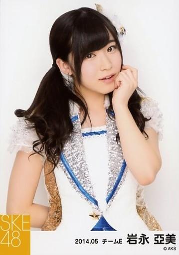 【中古】生写真(AKB48・SKE48)/アイドル/SKE48 岩永亞美/上半身/「NHK紅白ステージ衣装」「2014.05」個別生写真