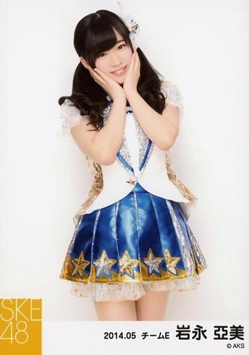 【中古】生写真(AKB48・SKE48)/アイドル/SKE48 岩永亞美/膝上・両手顔/「NHK紅白ステージ衣装」「2014.05」個別生写真