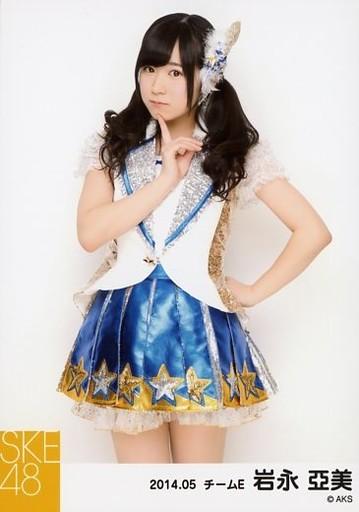 【中古】生写真(AKB48・SKE48)/アイドル/SKE48 岩永亞美/膝上・左手腰・右手人差し指立て/「NHK紅白ステージ衣装」「2014.05」個別生写真