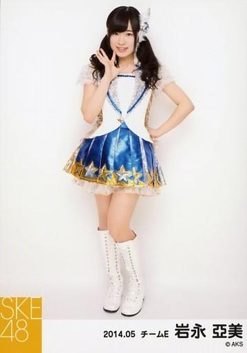 【中古】生写真(AKB48・SKE48)/アイドル/SKE48 岩永亞美/全身・左手腰・右手パー/「NHK紅白ステージ衣装」「2014.05」個別生写真