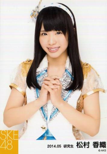 【中古】生写真(AKB48・SKE48)/アイドル/SKE48 松村香織/上半身/「NHK紅白ステージ衣装」「2014.05」個別生写真