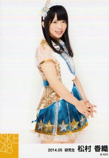 【中古】生写真(AKB48・SKE48)/アイドル/SKE48 松村香織/膝上・体右向き/「NHK紅白ステージ衣装」「2014.05」個別生写真