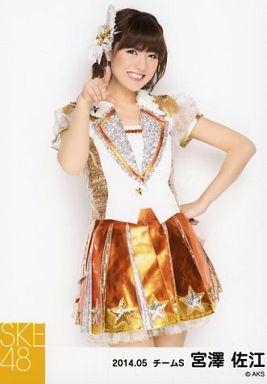 【中古】生写真(AKB48・SKE48)/アイドル/SKE48 宮澤佐江/膝上・左手腰・右手指差し/「NHK紅白ステージ衣装」「2014.05」個別生写真