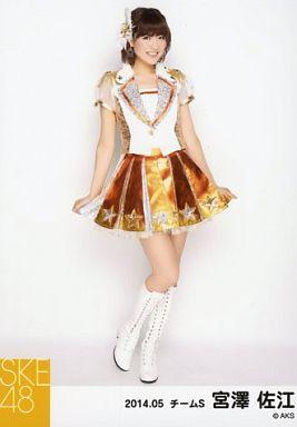 【中古】生写真(AKB48・SKE48)/アイドル/SKE48 宮澤佐江/全身・両手スカート/「NHK紅白ステージ衣装」「2014.05」個別生写真