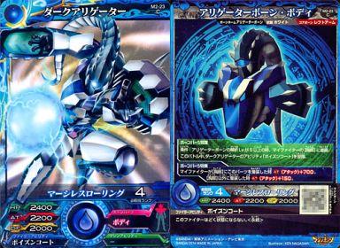 【中古】マジンボーン/コモン/水/第2弾 M2-23 [C] : ダークアリゲーター