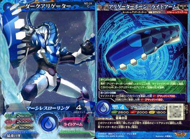 【中古】マジンボーン/コモン/水/第2弾 M2-24 [C] : ダークアリゲーター