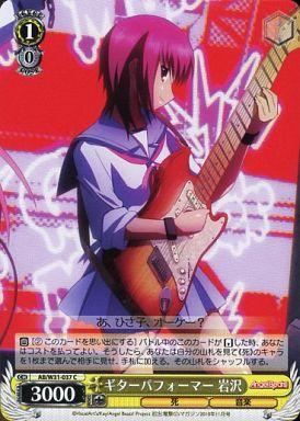【中古】ヴァイスシュヴァルツ/C/キャラクター/死/音楽/黄/ブースターパック Angel Beats! Re:Edit AB/W31-037 [C] : ギターパフォーマー 岩沢