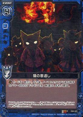 【中古】ゼクス/R/イベント/青/スターターデッキ『英雄王の進撃』 C08-023 [R] : 猫の恩返し