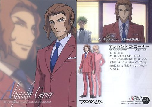26 [キャラクターカード] : アレハンドロ・コーナー