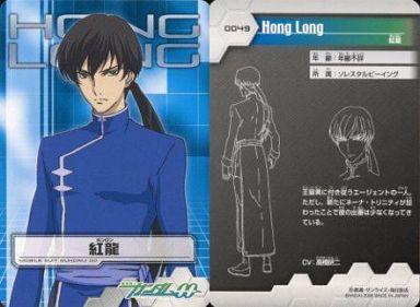 0049 [ノーマルカード] : 紅龍