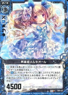 【中古】ゼクス/C/ゼクス/青/第9弾『覇者の覚醒』 B09-023 [C] : 声楽姫メルキオール