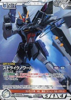 【中古】ガンダムウォー/R/白/第6弾 EXブースターパック「雷光の進撃」 06C/U WT121R [R] : ストライクノワール