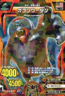 【中古】グレートアニマルカイザー/ノーマル/ファイター/ビッガー第2弾 ギャース!ついに出た恐竜軍団!! A-111 [ノーマル] : オランウータン