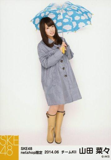 【中古】生写真(AKB48・SKE48)/アイドル/SKE48 山田菜々/全身・両手傘・笑顔/「SKE48netshop限定」「2014.06」個別生写真