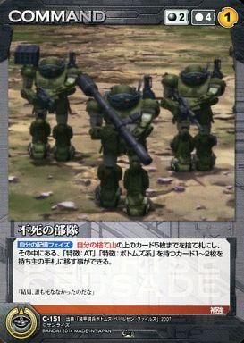 C-151 [C] : 不死の部隊   中古...