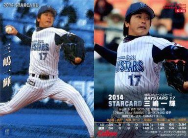 【中古】スポーツ/スターカード/2014プロ野球チップス第2弾 S-45 [スターカード] : 三嶋一輝