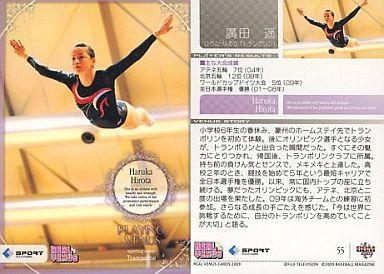 【中古】BBM/レギュラーカード/プレイングビーナス/BBM2009REAL VENUS 55 [レギュラーカード] : 廣田遥[トランポリン]