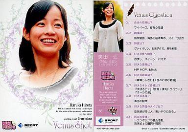 【中古】BBM/レギュラーカード/ヴィーナスショット/BBM2009REAL VENUS 86 [レギュラーカード] : 廣田遥[トランポリン]