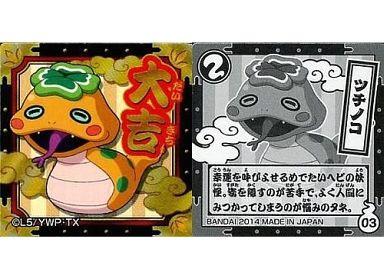 03 ツチノコ 中古 アニメ系トレカ大吉妖怪ウォッチ おみくじ