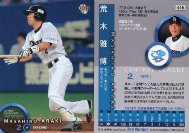 【中古】BBM/レギュラーカード/中日ドラゴンズ/BBM2014 ベースボールカード 2ndバージョン 619 [レギュラーカード] : 荒木雅博