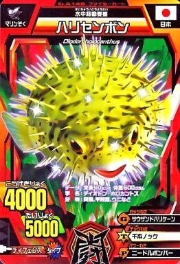 【中古】グレートアニマルカイザー/ノーマル/ファイターカード/ゴッド3弾 敵か味方か?!謎の黒獅子!! A-145 [ノーマル] : ハリセンボン