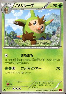 【中古】ポケモンカードゲーム/U/XY 拡張パック「コレクションY」 008/060 [U] : ハリボーグ