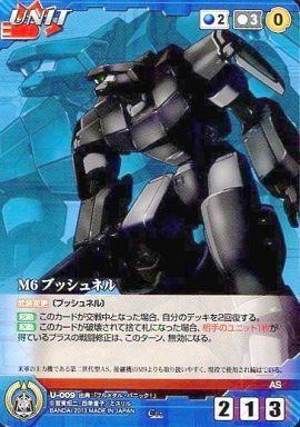 【中古】クルセイド/C/UNIT/青/クルセイド フルメタル・パニック U-009 [C] : M6 ブッシュネル