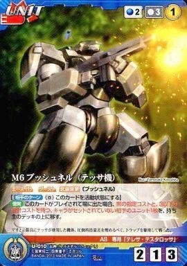 【中古】クルセイド/R/UNIT/青/クルセイド フルメタル・パニック U-010 [R] : M6 ブッシュネル(テッサ機)