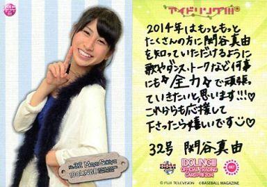 087 : 関谷真由/レギュラー/ア...