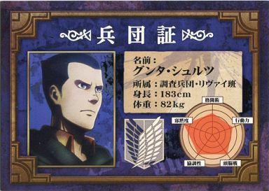 兵団証(グンタ・シュルツ)