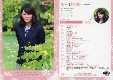今野美穂の画像 p1_8