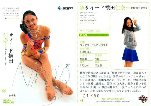 【中古】BBM/レギュラー/BBM REAL VENUS CARDS 2013 49 [レギュラー] : サイード横田仁奈[新体操](ホロ箔サイン入り)(/50)